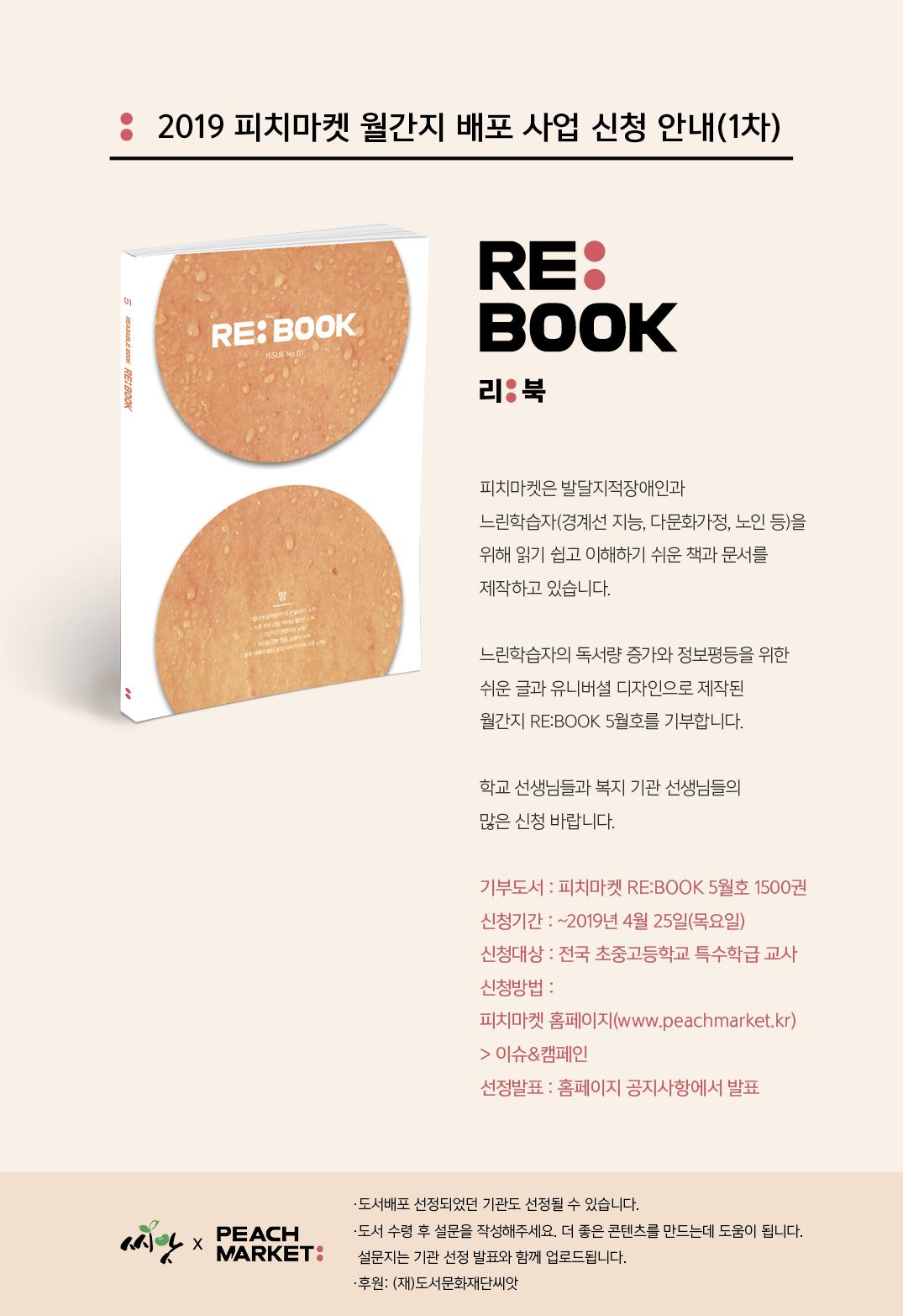 1차) 피치마켓의 쉬운글 독서학습지 RE:BOOK 무료 배포 신청을 받습니다.